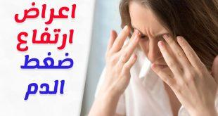 صوره اعراض ارتفاع ضغط الدم , ماهي اعراض الضغط المرتفع؟