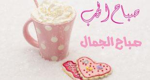 صوره رسائل صباح الحب , صور ومسجات جميله لصباح الحب