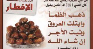 صوره دعاء الافطار في رمضان , الدعاء المستجاب عند الافطار