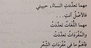 صوره قصائد حب عربية , احلى قصائد حب