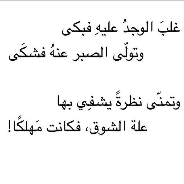 بالصور اشعار قصيره , اجمل الاشعار القصيره 822 8