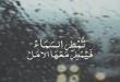 بالصور شعر عن المطر , اجمل الكلمات التي قيلت عن المطر 826 1 110x75