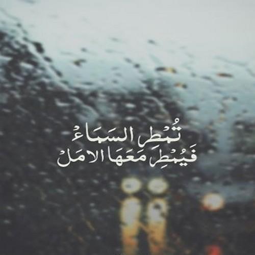 صورة شعر عن المطر , اجمل الكلمات التي قيلت عن المطر
