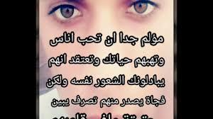 بالصور خيانة الصديق شعر مؤلم كلمات , شعر مؤلم عن خيانه الصديق 868 2