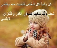 بالصور خيانة الصديق شعر مؤلم كلمات , شعر مؤلم عن خيانه الصديق 868 3