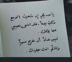 بالصور خيانة الصديق شعر مؤلم كلمات , شعر مؤلم عن خيانه الصديق 868 4