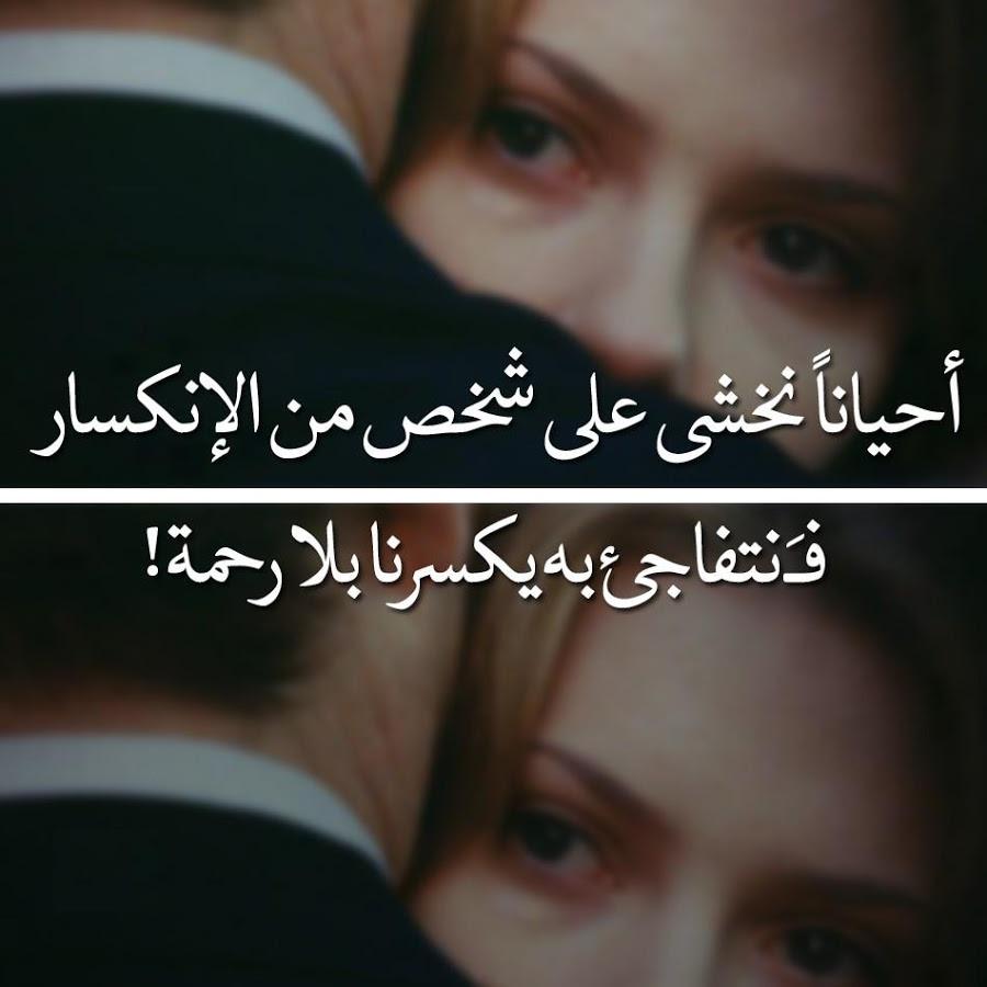 بالصور خيانة الصديق شعر مؤلم كلمات , شعر مؤلم عن خيانه الصديق 868 5