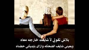 بالصور خيانة الصديق شعر مؤلم كلمات , شعر مؤلم عن خيانه الصديق 868 7