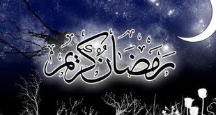 صور رمضان كريم , شهر الرحمة والغفران
