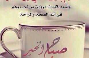بالصور رسائل صباحية للحبيب , صباح الخير حبيبي 941 12 310x205