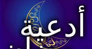 دعاء رمضان كريم , اجمل الادعيه الرمضانيه