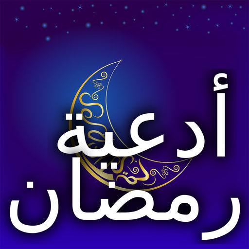 صور دعاء رمضان كريم , اجمل الادعيه الرمضانيه