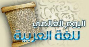 بالصور صور عن اللغة العربية , اجمل صور للغه العربيه 1200 4 1 310x165