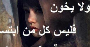 اشعار حزينه قصيره , اشعار حزينه لاوقات الحزن
