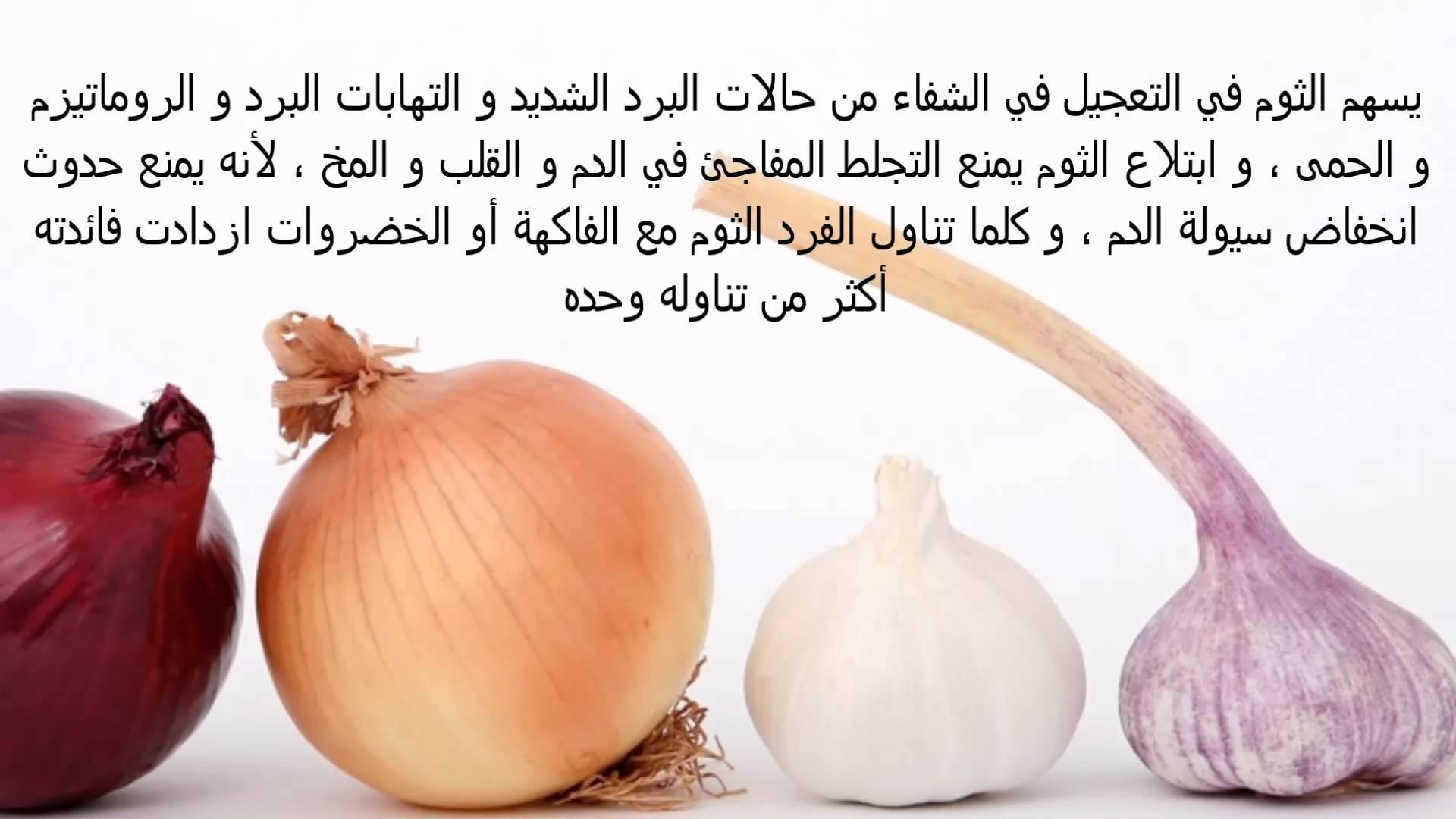 بالصور فوائد الثوم للجسم , مزايا الثوم للبشرة والشعر 129