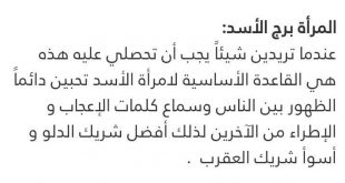 صورة امراة برج الاسد , اجمل مواصفات امراة الاسد