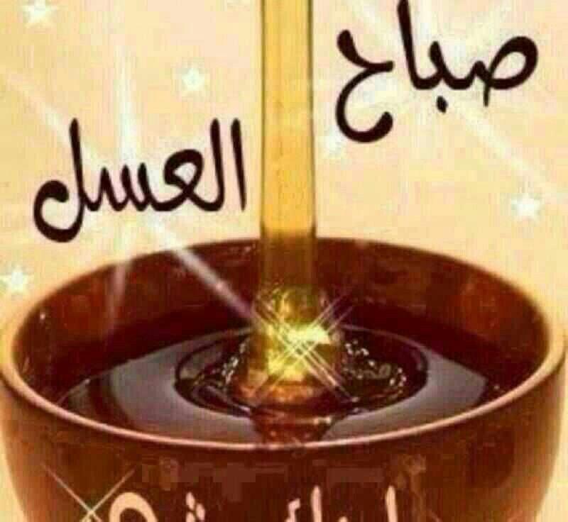 بالصور صباح العسل ياعسل , صور لاحلى صباح العسل 139 1