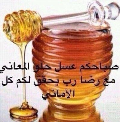 بالصور صباح العسل ياعسل , صور لاحلى صباح العسل 139 10