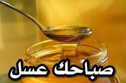 بالصور صباح العسل ياعسل , صور لاحلى صباح العسل 139 2