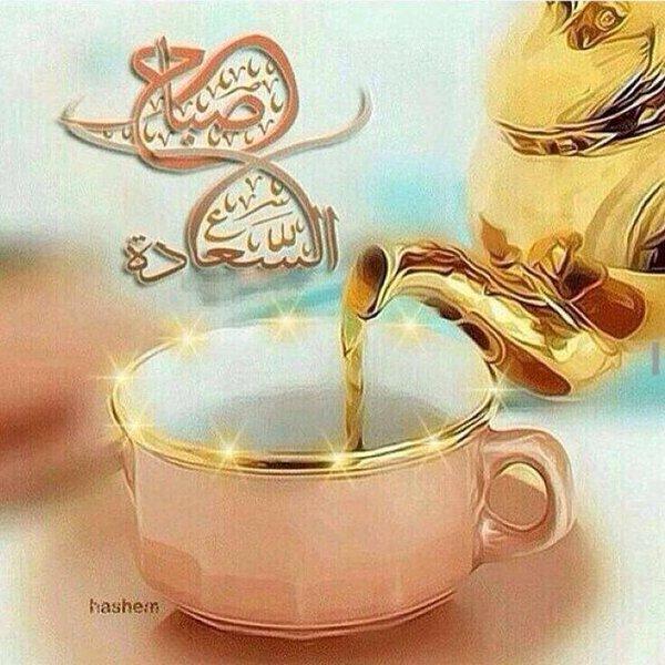بالصور صباح العسل ياعسل , صور لاحلى صباح العسل 139 3