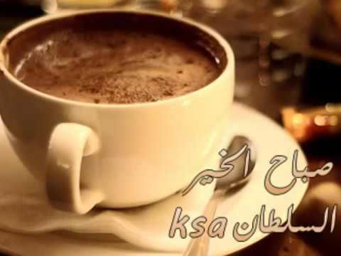 بالصور صباح العسل ياعسل , صور لاحلى صباح العسل 139 4