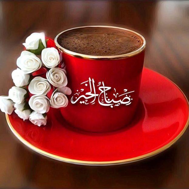بالصور صباح العسل ياعسل , صور لاحلى صباح العسل 139 5