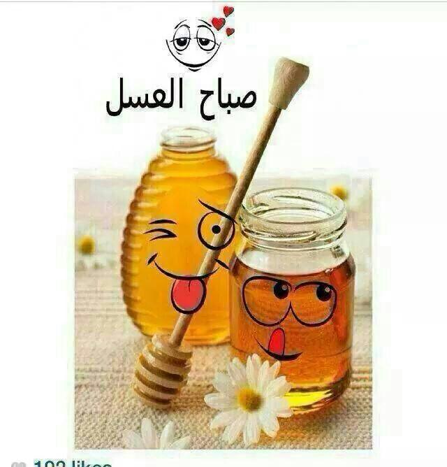 بالصور صباح العسل ياعسل , صور لاحلى صباح العسل 139 7