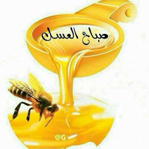 بالصور صباح العسل ياعسل , صور لاحلى صباح العسل 139 8