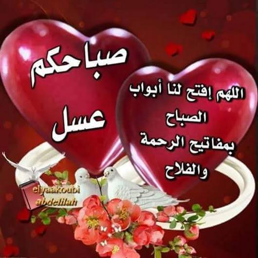 بالصور صباح العسل ياعسل , صور لاحلى صباح العسل 139 9