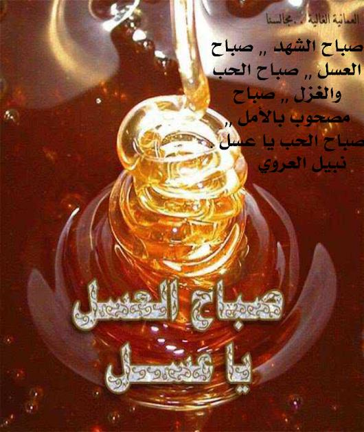 بالصور صباح العسل ياعسل , صور لاحلى صباح العسل 139