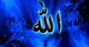 صوره صور اسم الله , صور جميلة مكتوب عليها اسم الله