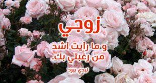 صوره كلمات حب للزوج قصيره , صور مكتوب عليها كلمات حب