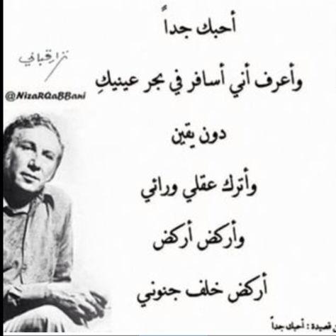 مجموعة صور لل قصيدة فراق الحبيب نزار قباني
