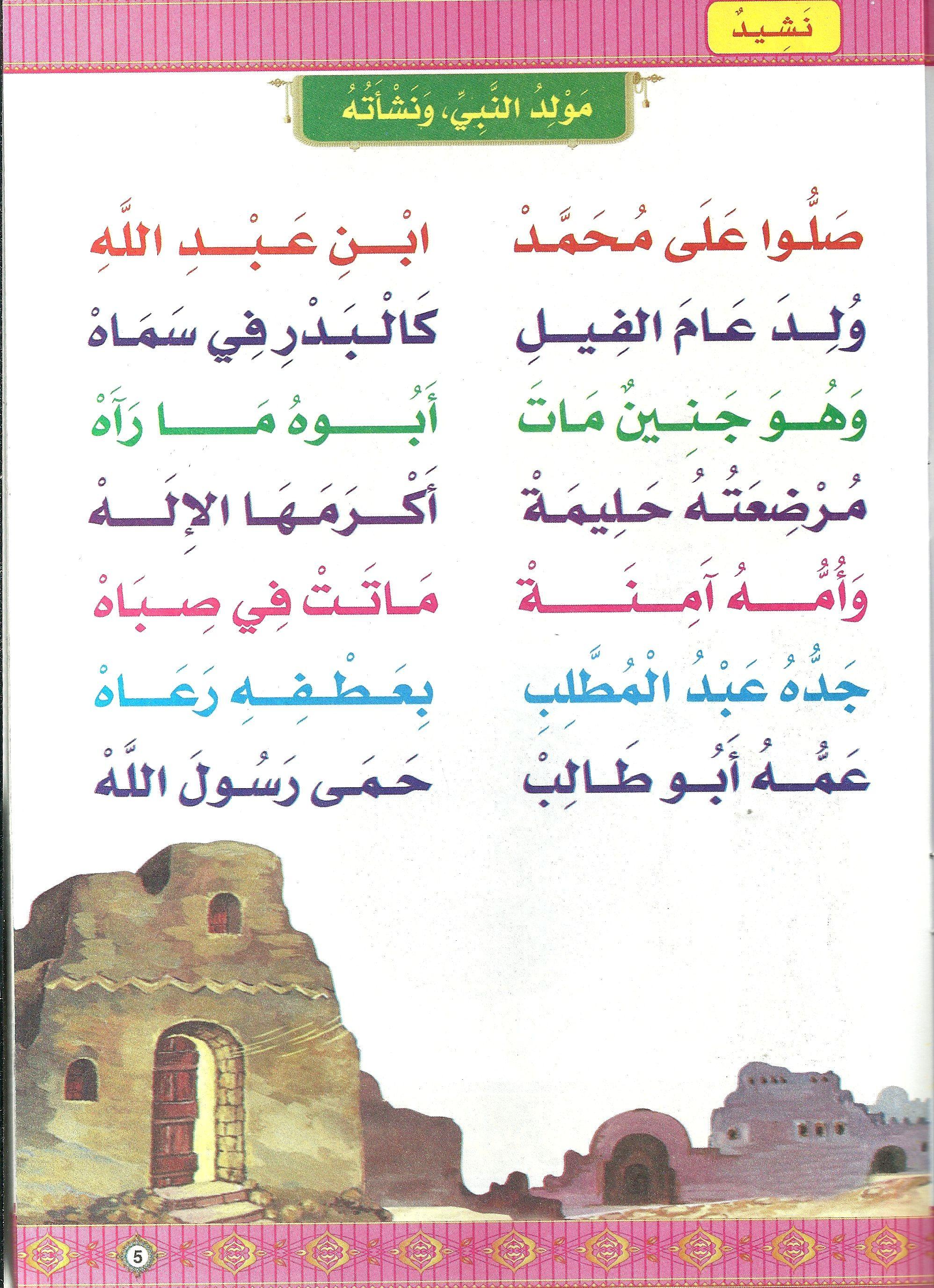 بالصور اغاني دينية اسلامية , اناشيد التراث الاسلامي 1938 5