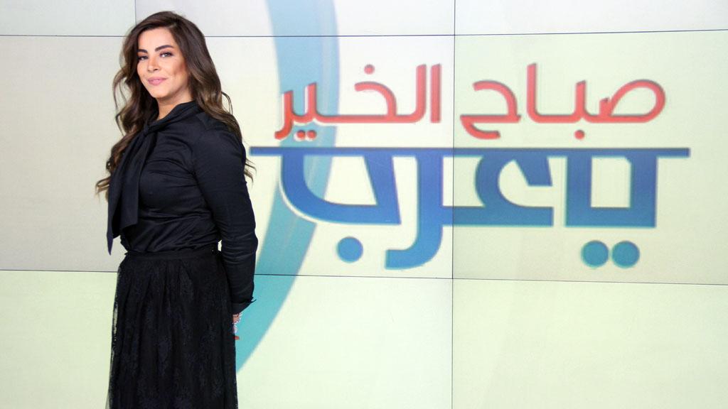 بالصور صباح الخير يا عرب , برنامج العرب صباح الخير 2036 2