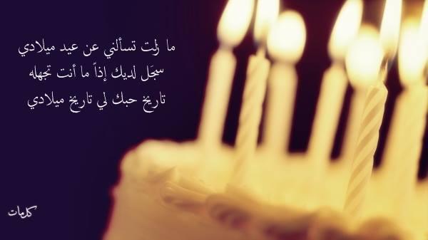 بالصور كلمات لعيد ميلاد حبيبي فيس بوك , صور تهنئة لحبيبى 205 1