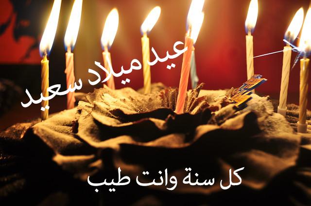 بالصور كلمات لعيد ميلاد حبيبي فيس بوك , صور تهنئة لحبيبى 205 3
