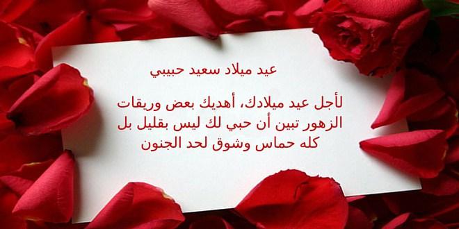 بالصور كلمات لعيد ميلاد حبيبي فيس بوك , صور تهنئة لحبيبى 205 4
