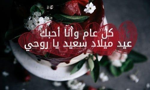 بالصور كلمات لعيد ميلاد حبيبي فيس بوك , صور تهنئة لحبيبى 205 8