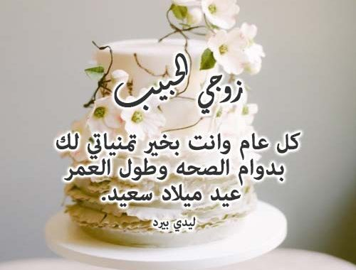 بالصور كلمات لعيد ميلاد حبيبي فيس بوك , صور تهنئة لحبيبى 205 9
