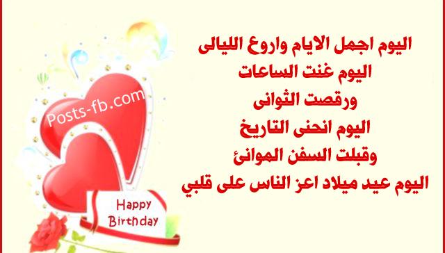 بالصور كلمات لعيد ميلاد حبيبي فيس بوك , صور تهنئة لحبيبى 205