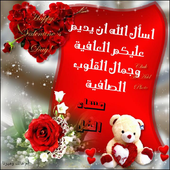 صورة صور مكتوب عليها مساء الخير , مساء الورد و الفل