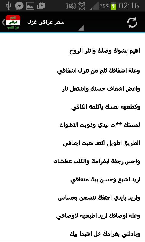 اشعار حب قصيرة للحبيب عراقي