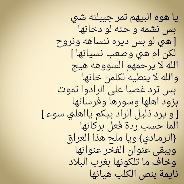 صوره شعر عتاب عراقي , ابيات من شعر عراقي