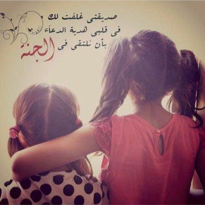بالصور رسالة لصديقتي , رساله الي صديقتي الغاليه 2152 4