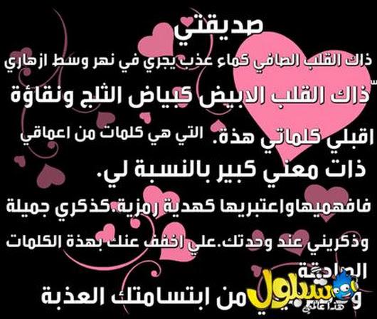بالصور رسالة لصديقتي , رساله الي صديقتي الغاليه 2152 9