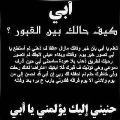 كلام عن فقدان الاب الميت كلمات عن الأب المتوفي