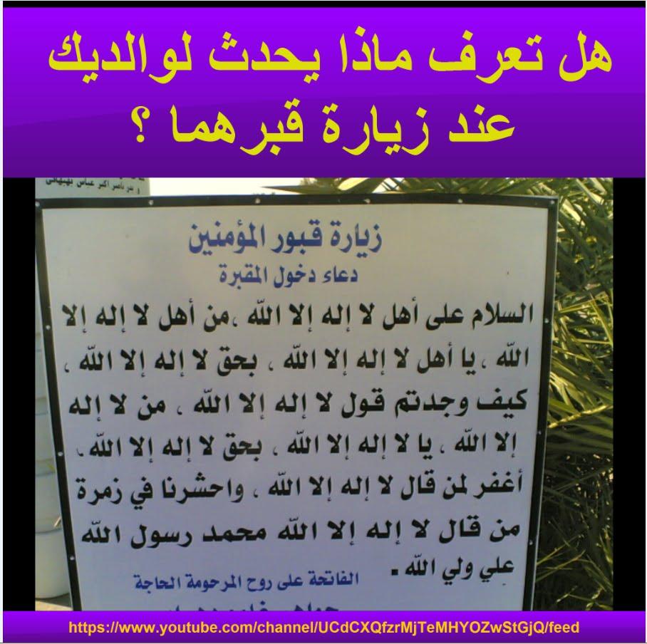 صوره حكم زيارة القبور , اصل زياره القبور في الشرع