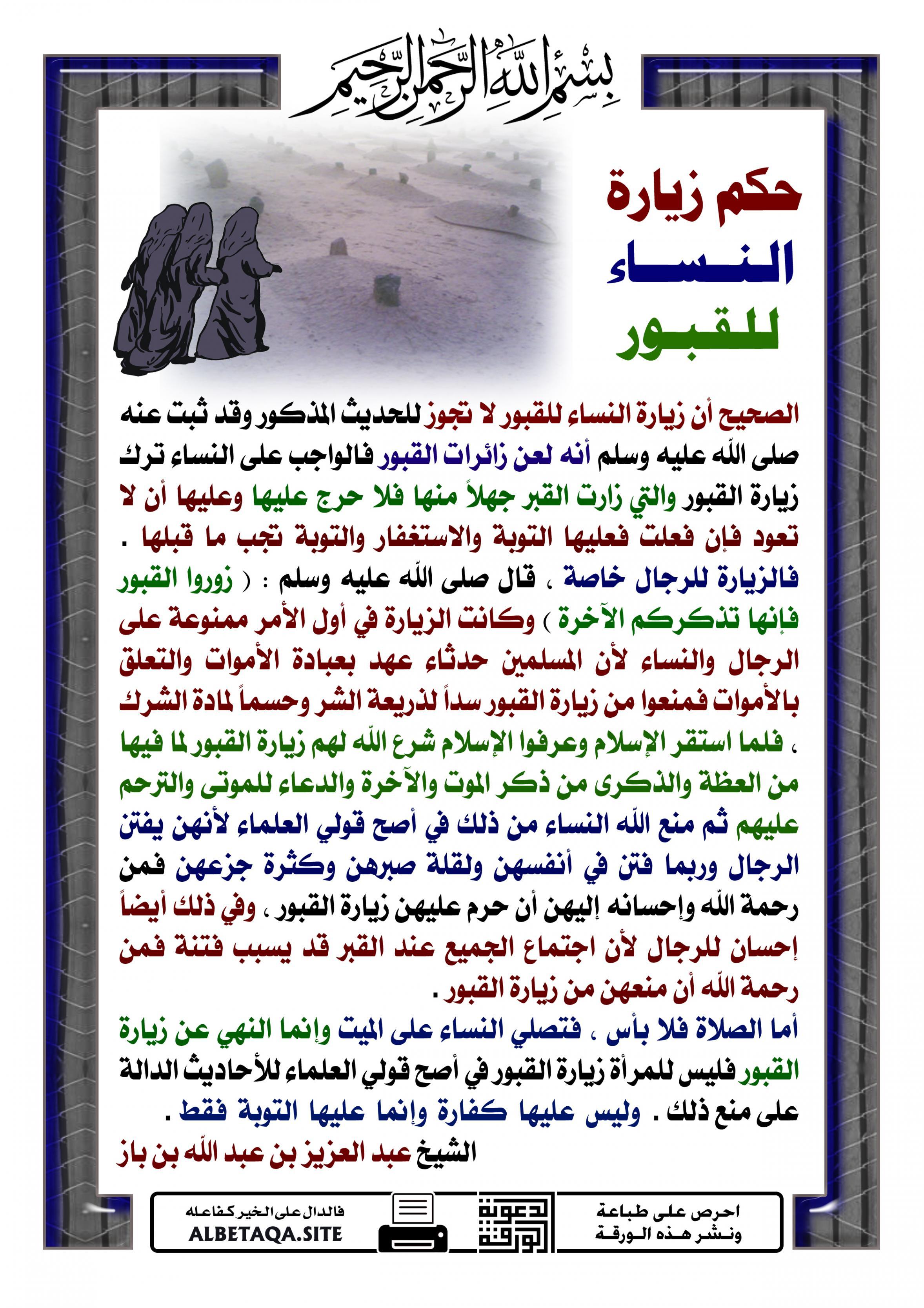 بالصور حكم زيارة القبور , اصل زياره القبور في الشرع 2164 2