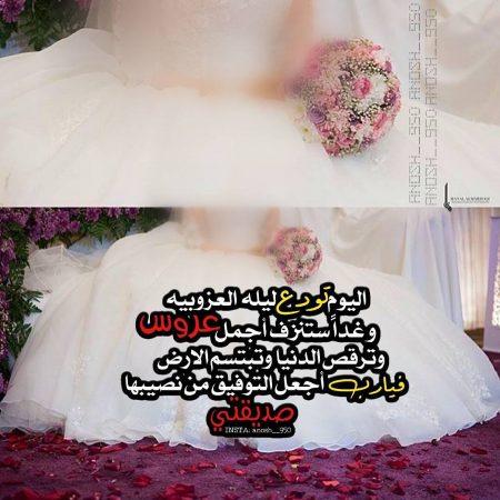 صوره كلمات للعروس من صديقتها , تهاني الزفاف من الصديقه